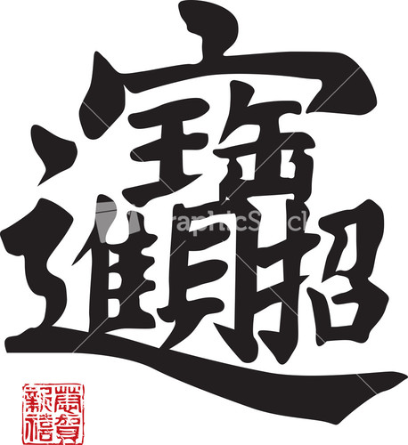 Vector chinese new year calligraphy on scroll banner