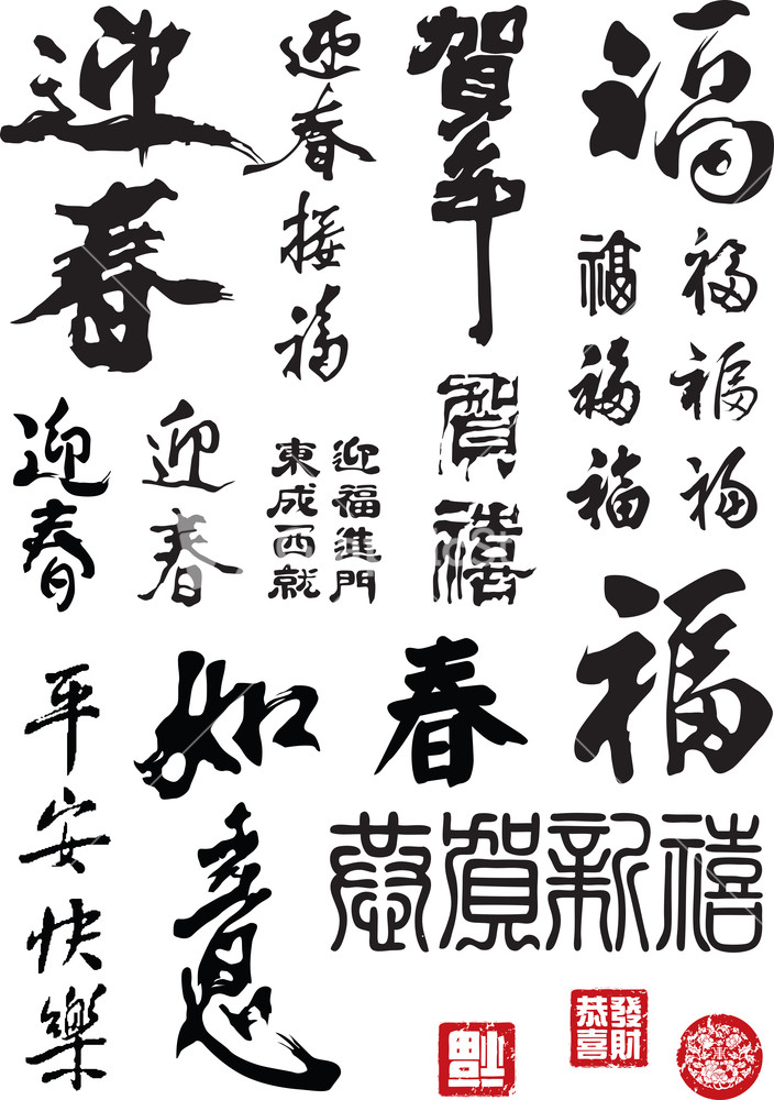 Chinese new year calligraphy stock image