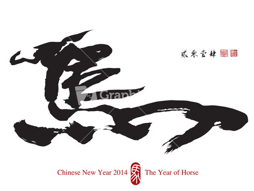 Chinese New Year Calligraphy Translation Good Fortune
