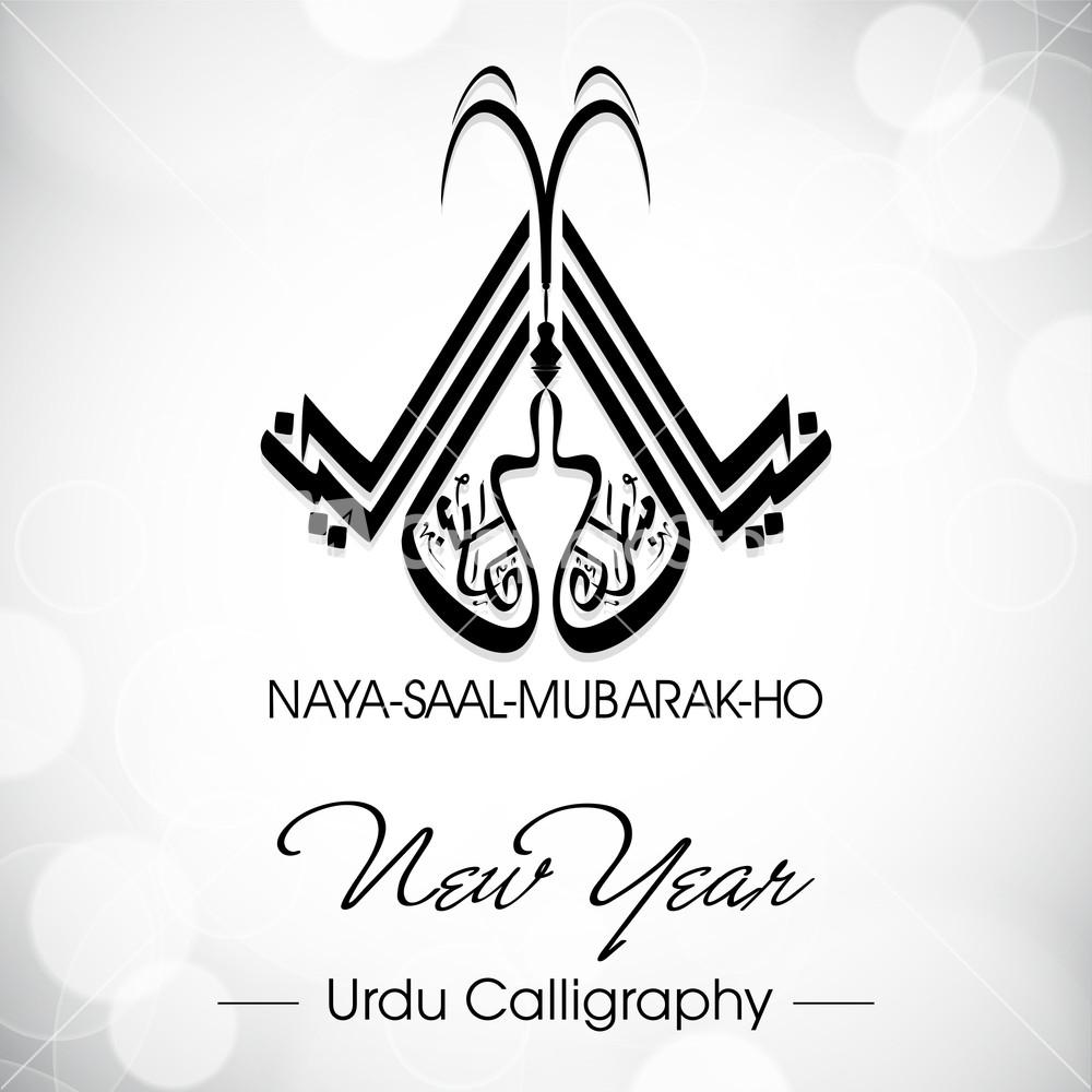Urdu Calligraphy Of Naya Saal Mubarak Ho Stock Image