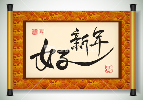 Vector chinese new year paper cutting translation