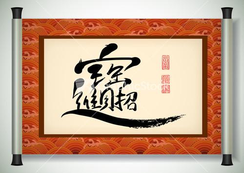 Vector drawing of dragon translation calligraphy